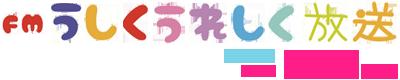 FMうしくうれしく放送 茨城県牛久市のコミュニティFM放送局
