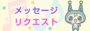ボランティアスタッフ FMうしくうれしく放送