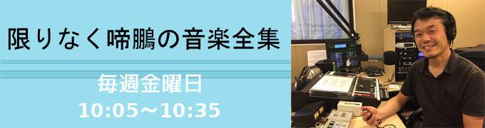 新番組情報 FMうしくうれしく放送