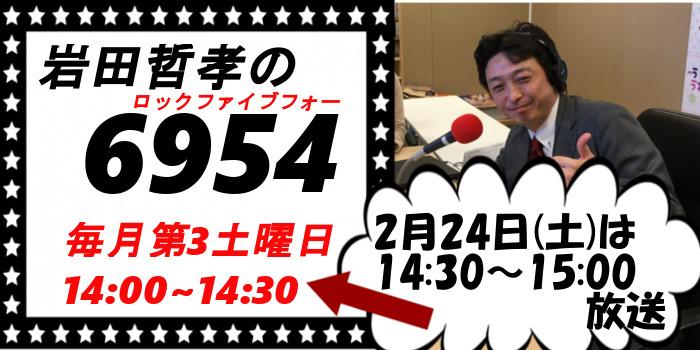 岩田先生番組バナー224