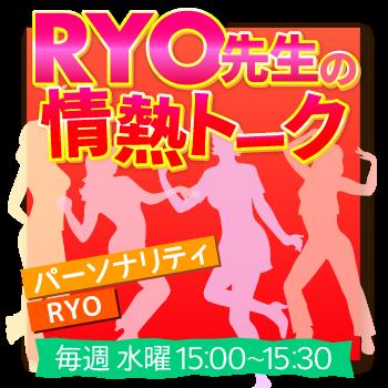 RYO先生の情熱トーク