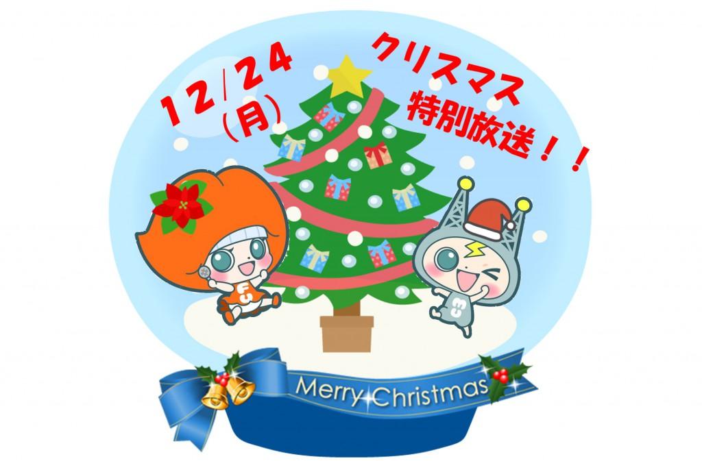 FUMUクリスマス特別放送